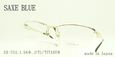 SAXE BLUE(ザックスブルー)、SB-7111、1(ゴールド)、58□16、跳ね上げフレーム