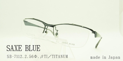 SAXE BLUE(ザックスブルー)、SB-7112、2(ブルー)、56□17、跳ね上げフレーム