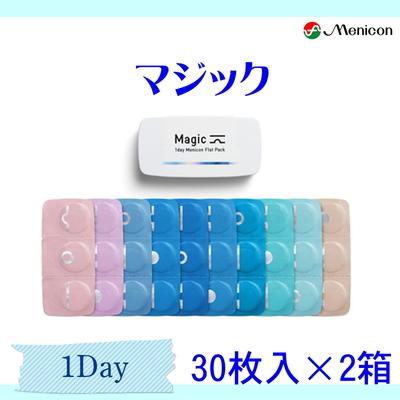 Magic(左右セット)