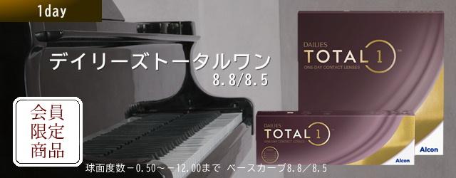 デイリーズトータルワン8.8/8.5 れんず屋匠オンライン通販