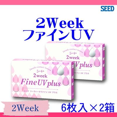 シード 2weekFine UV plus(左右セット)