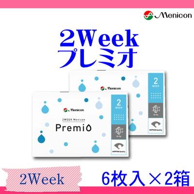 2week プレミオ(左右セット)