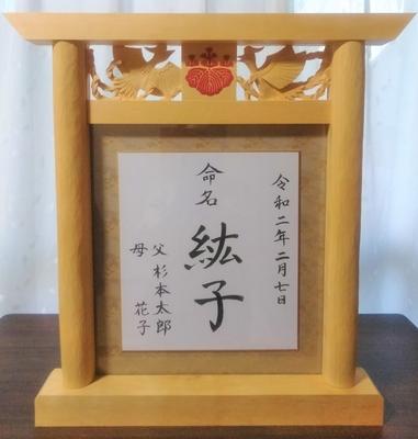 家紋入り鳥居型額縁(鳳凰透かし彫り)