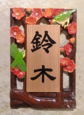 飾り表札(梅に鳥 透かし彫り)