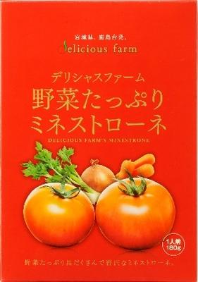 野菜たっぷりミネストローネ