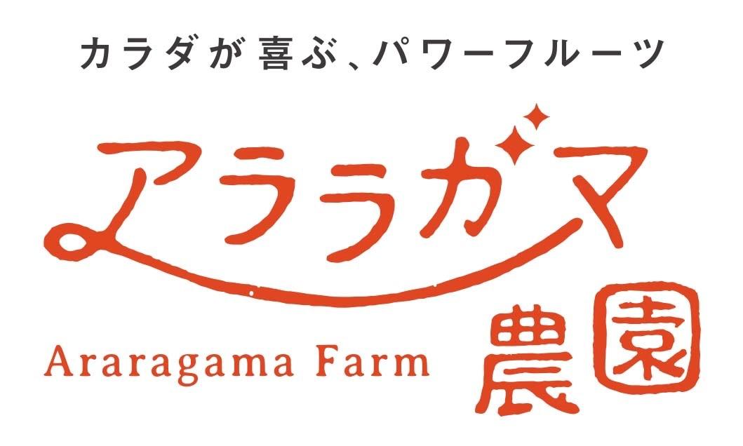 アララガマ農園