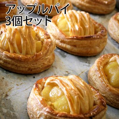 【冷凍便・送料別】アップルパイ(スタンダードタイプ・紅玉)3個セット