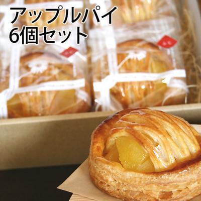 【冷凍便・送料別】アップルパイ(スタンダードタイプ・紅玉+ふじ)6個セット