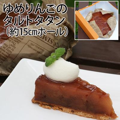 【冷凍便・送料別】りんご農家の贅沢スイーツ「ゆめりんごのタルトタタン」 2つの味からお選びください。