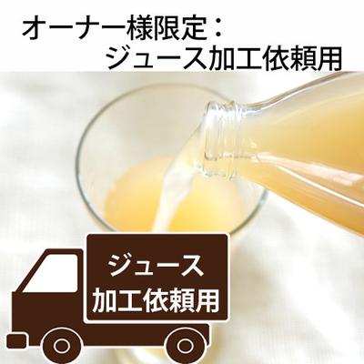 【オーナー様限定】りんごジュース加工依頼用
