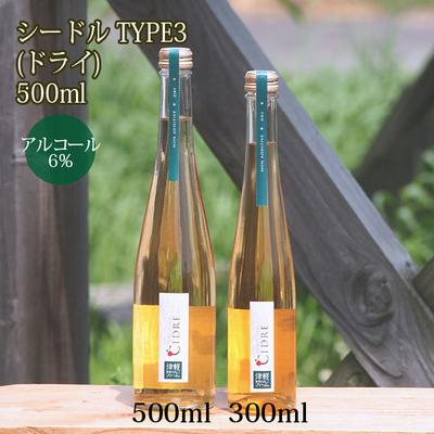 【送料別・同梱可】ゆめりんごシードルTYPE3(ドライ)500ml×1本