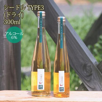 【送料別・同梱可】ゆめりんごシードルTYPE3(ドライ)300ml×1本