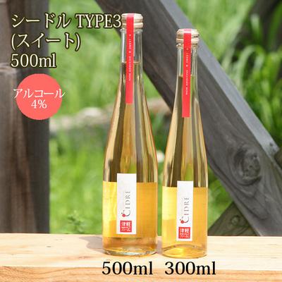 【送料別・同梱可】ゆめりんごシードルTYPE3(スイート)500ml×1本