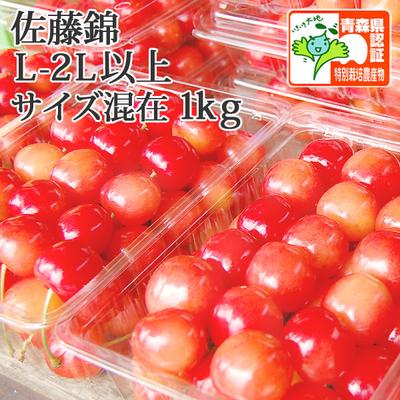 【送料無料・青森県産】さくらんぼ(佐藤錦) L-2Lサイズ混在 1kg 認証あり