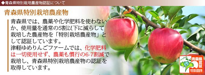 青森県特別栽培農産物