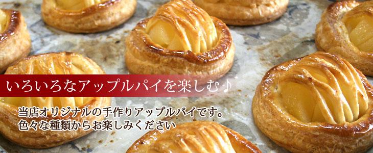 選べるアップルパイの詰め合わせ