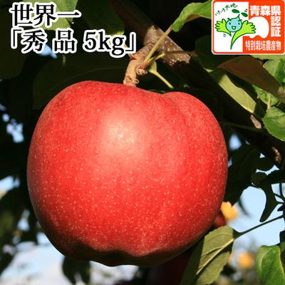 【送料無料】青森県産りんご 世界一 秀品  約5kg(8-10個入) 青森県特別栽培農産物認証あり
