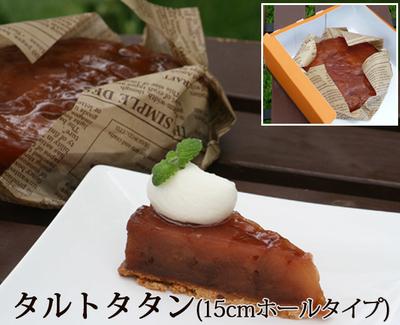 【冷凍便・送料別】りんご農家の贅沢スイーツ「ゆめりんごのタルトタタン」2つの味からお選びください