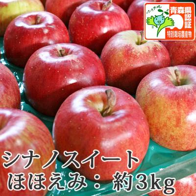 【送料無料】青森県産りんご シナノスイート ほほえみ(訳あり)  約3kg(8-10個入) 青森県特別栽培農産物認証あり