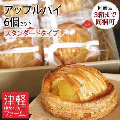 【母の日ギフト】【冷凍便・送料別】アップルパイ(スタンダードタイプ・紅玉+ふじ)6個セット 3箱まで同梱可