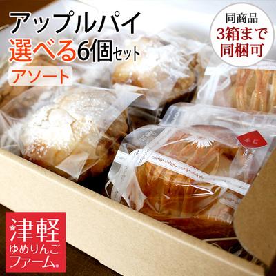 【冷凍便・送料別】選べるアップルパイ・アソート6個セット 3箱まで同梱可