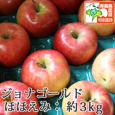 【送料無料】青森県産りんご ジョナゴールド ほほえみ(訳あり)  約3kg(8-10個入) 青森県特別栽培農産物認証あり