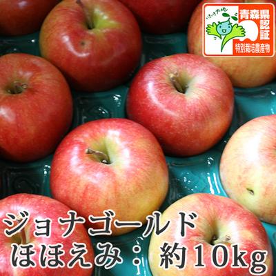 【送料無料】青森県産りんご ジョナゴールド ほほえみ(訳あり)  約10kg(28-40個入) 青森県特別栽培農産物認証あり