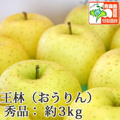 【送料無料】青森県産りんご 王林 秀品  約3kg(8-10個入) 青森県特別栽培農産物認証あり