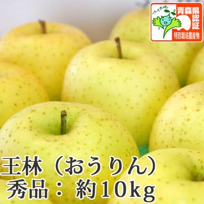 【送料無料】青森県産りんご 王林 秀品  約10kg(28-40個入) 青森県特別栽培農産物認証あり