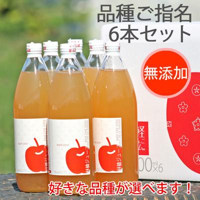 【送料無料】選べる完全無添加りんごジュース6本セット(化粧箱入り)