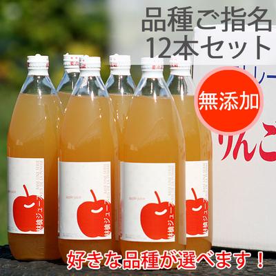 【送料無料】選べる完全無添加りんごジュース12本セット(化粧箱入り)