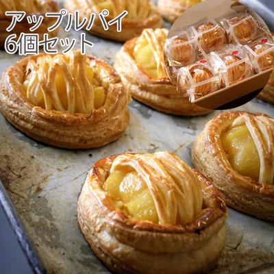 【冷凍便・送料別】選べるアップルパイ・アソート6個セット