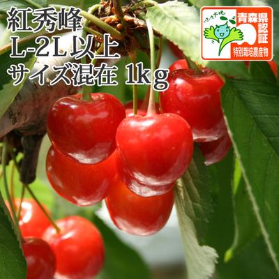【送料無料・青森県産】さくらんぼ(紅秀峰) L-2Lサイズ以上混在 1kg 認証あり