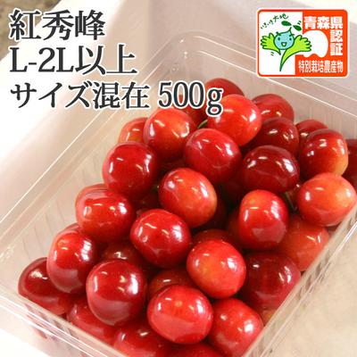 【送料無料・青森県産】さくらんぼ(紅秀峰) L-2Lサイズ以上混在 500g 認証あり