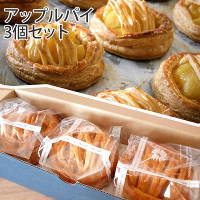 【冷凍便・送料別】選べるアップルパイ・アソート3個セット
