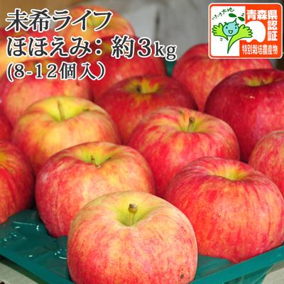 【送料無料】青森県産りんご 未希ライフ ほほえみ  約3kg(8-12個入) 青森県特別栽培農産物認証あり