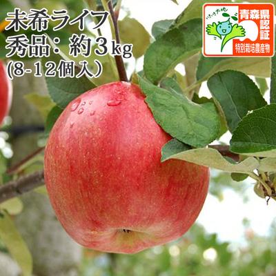 【送料無料】青森県産りんご 未希ライフ 秀品  約3kg(8-12個入) 青森県特別栽培農産物認証あり