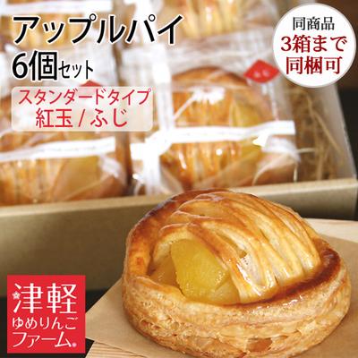 【冷凍便・送料別】アップルパイ(スタンダードタイプ・紅玉+ふじ)6個セット 3箱まで同梱可