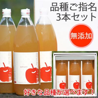 【送料無料】選べる完全無添加りんごジュース3本セット(化粧箱入り)