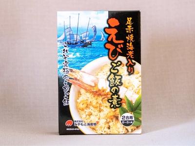 えびご飯の素(足赤海老入) 1箱(2合)