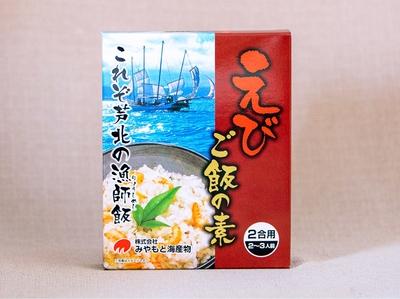 えびご飯の素 1箱(2合)