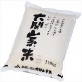 大関山系米〈10㎏〉