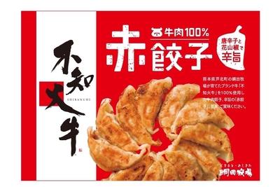 綱田牧場「赤〈辛旨〉餃子」(20個入)