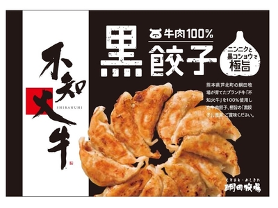 綱田牧場「黒〈極旨〉餃子」(20個入)