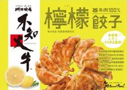 不知火牛肉100%「檸檬🍋餃子」