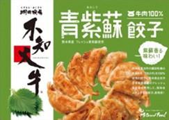 不知火牛肉100%青紫蘇餃子