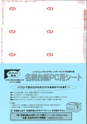 【会員専用】名刺用紙パソコン用シート(会の名称なし)