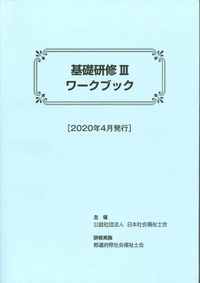 基礎研修Ⅲ ワークブック