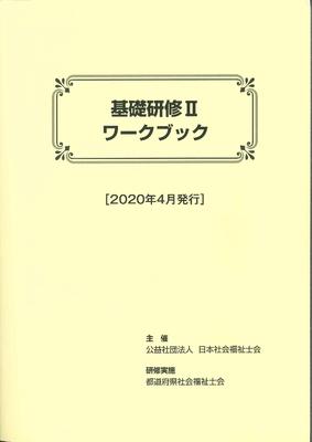 基礎研修Ⅱ ワークブック