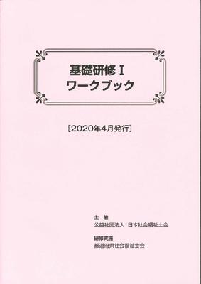 基礎研修Ⅰ ワークブック